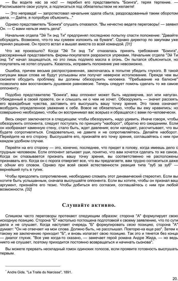 PDF. Преодолевая НЕТ, или Переговоры с трудными людьми. Юри У. Страница 19. Читать онлайн