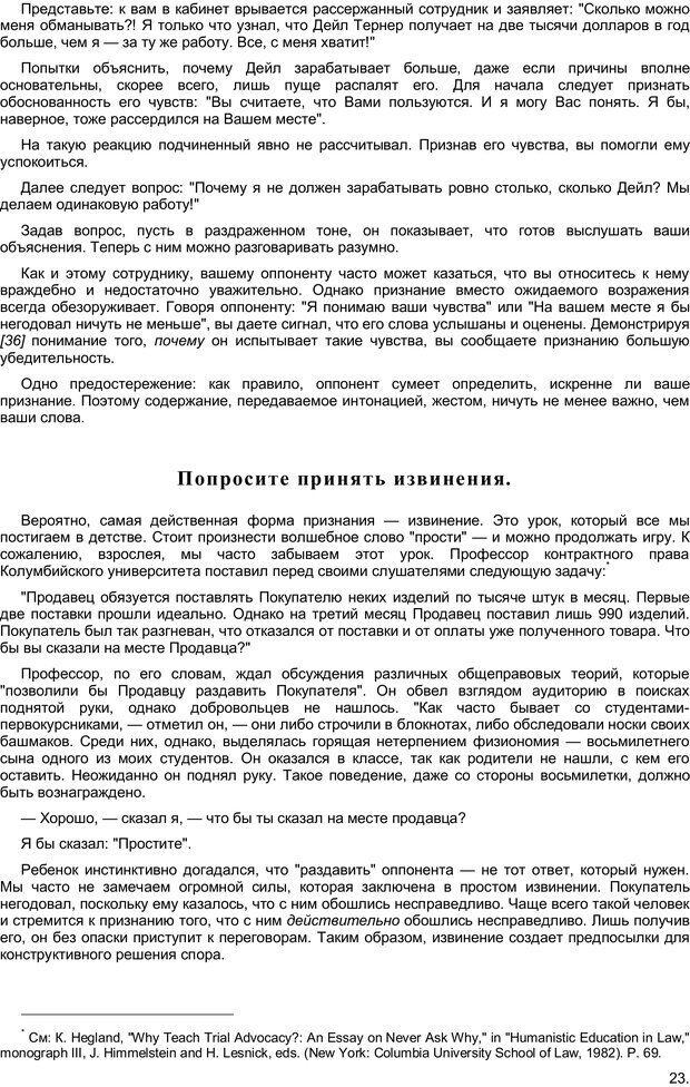 PDF. Преодолевая НЕТ, или Переговоры с трудными людьми. Юри У. Страница 22. Читать онлайн