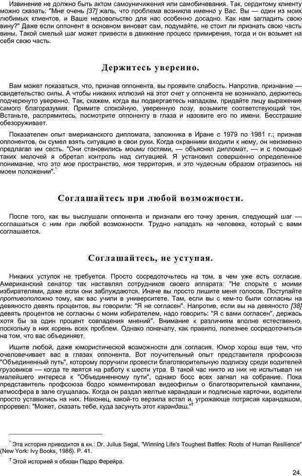 PDF. Преодолевая НЕТ, или Переговоры с трудными людьми. Юри У. Страница 23. Читать онлайн