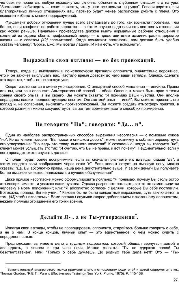 PDF. Преодолевая НЕТ, или Переговоры с трудными людьми. Юри У. Страница 26. Читать онлайн