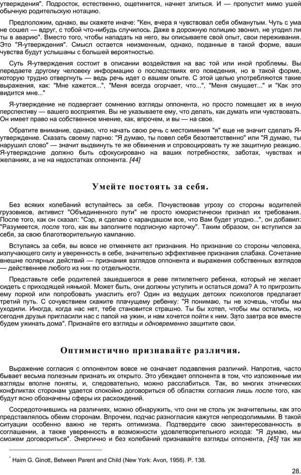 PDF. Преодолевая НЕТ, или Переговоры с трудными людьми. Юри У. Страница 27. Читать онлайн