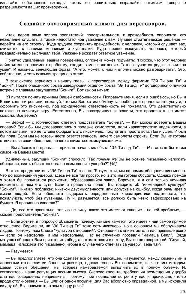 PDF. Преодолевая НЕТ, или Переговоры с трудными людьми. Юри У. Страница 28. Читать онлайн