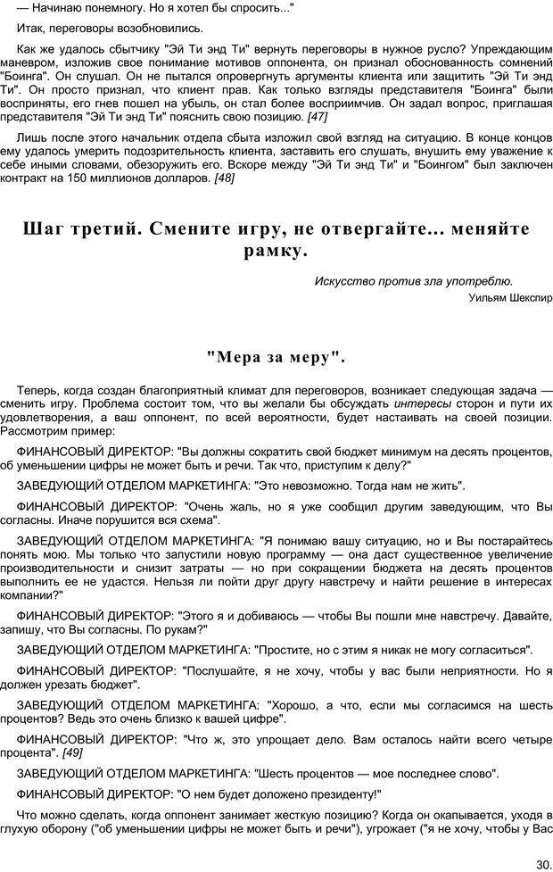 PDF. Преодолевая НЕТ, или Переговоры с трудными людьми. Юри У. Страница 29. Читать онлайн