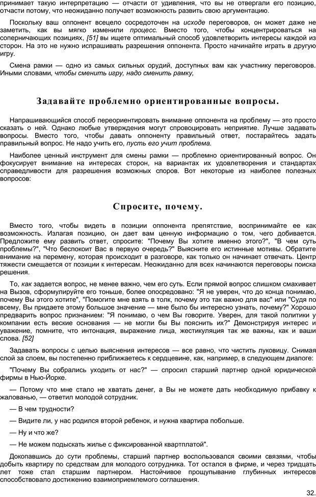 PDF. Преодолевая НЕТ, или Переговоры с трудными людьми. Юри У. Страница 31. Читать онлайн