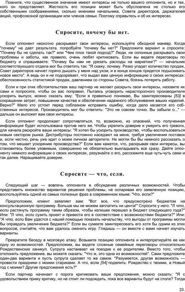 PDF. Преодолевая НЕТ, или Переговоры с трудными людьми. Юри У. Страница 32. Читать онлайн
