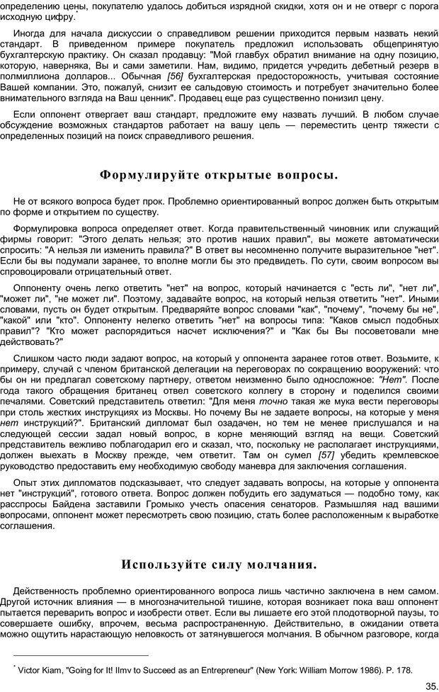 PDF. Преодолевая НЕТ, или Переговоры с трудными людьми. Юри У. Страница 34. Читать онлайн