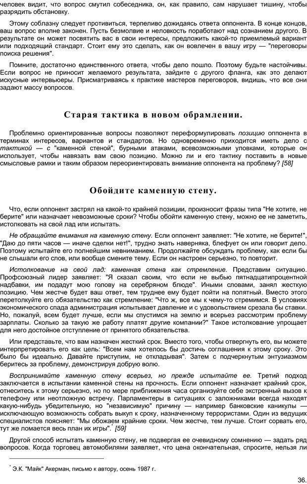 PDF. Преодолевая НЕТ, или Переговоры с трудными людьми. Юри У. Страница 35. Читать онлайн