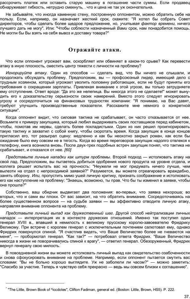 PDF. Преодолевая НЕТ, или Переговоры с трудными людьми. Юри У. Страница 36. Читать онлайн