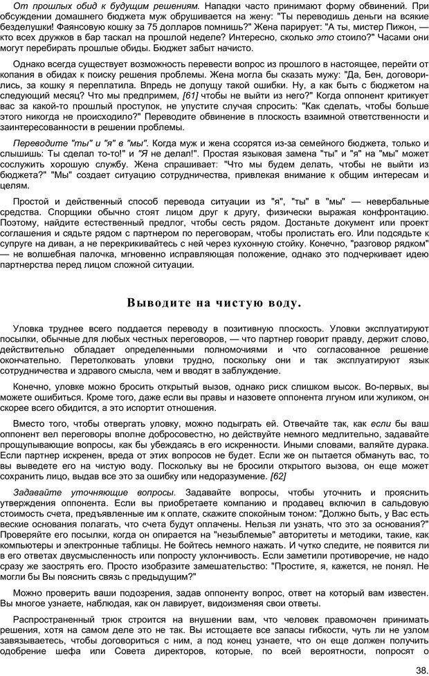PDF. Преодолевая НЕТ, или Переговоры с трудными людьми. Юри У. Страница 37. Читать онлайн
