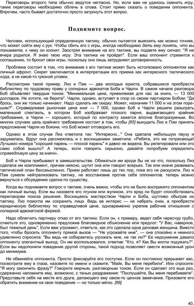 PDF. Преодолевая НЕТ, или Переговоры с трудными людьми. Юри У. Страница 39. Читать онлайн
