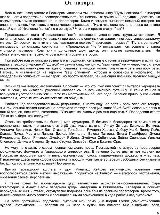 PDF. Преодолевая НЕТ, или Переговоры с трудными людьми. Юри У. Страница 4. Читать онлайн