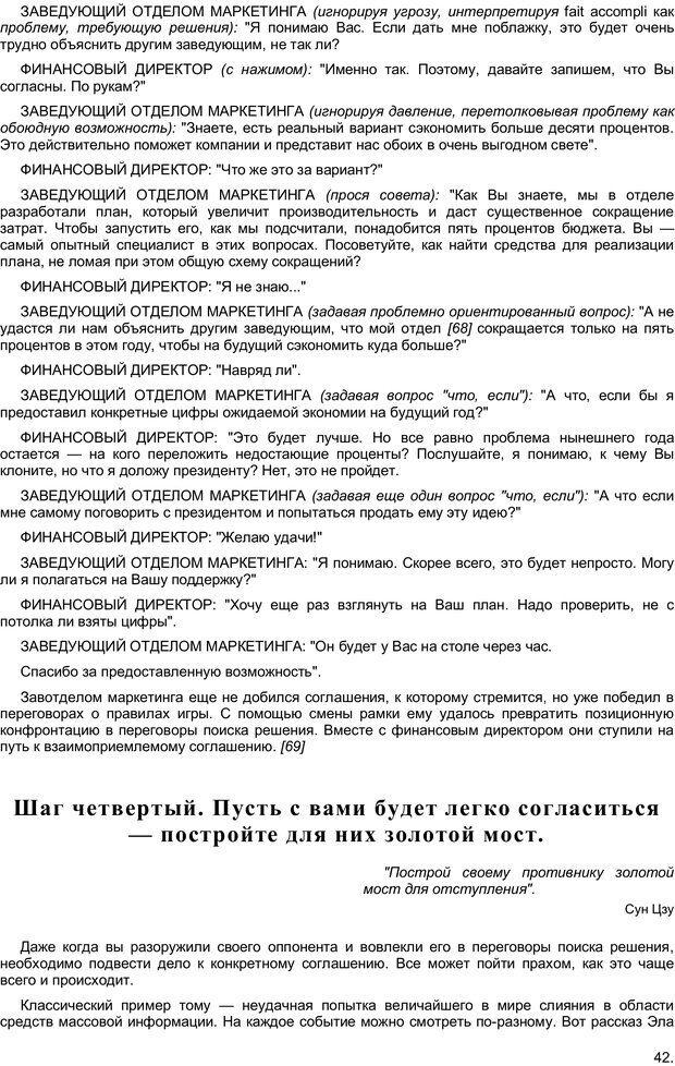 PDF. Преодолевая НЕТ, или Переговоры с трудными людьми. Юри У. Страница 41. Читать онлайн