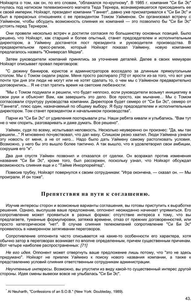 PDF. Преодолевая НЕТ, или Переговоры с трудными людьми. Юри У. Страница 42. Читать онлайн