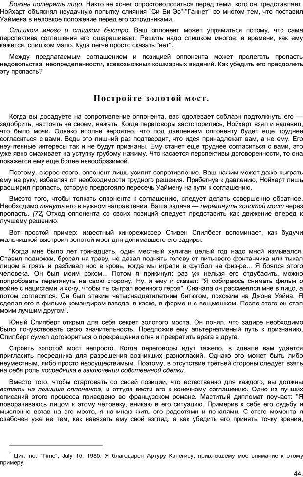 PDF. Преодолевая НЕТ, или Переговоры с трудными людьми. Юри У. Страница 43. Читать онлайн