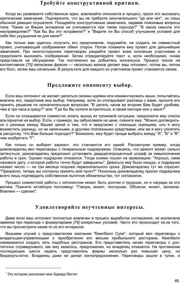PDF. Преодолевая НЕТ, или Переговоры с трудными людьми. Юри У. Страница 45. Читать онлайн