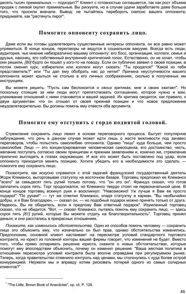 PDF. Преодолевая НЕТ, или Переговоры с трудными людьми. Юри У. Страница 48. Читать онлайн