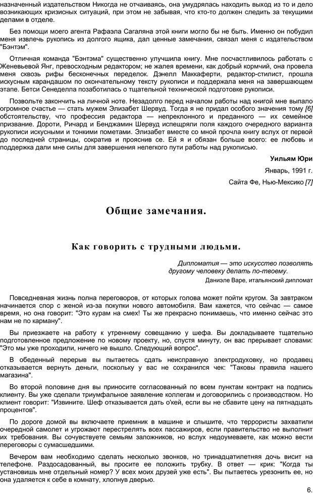 PDF. Преодолевая НЕТ, или Переговоры с трудными людьми. Юри У. Страница 5. Читать онлайн