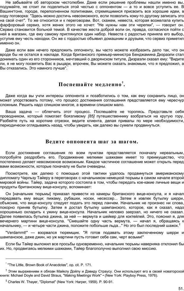 PDF. Преодолевая НЕТ, или Переговоры с трудными людьми. Юри У. Страница 50. Читать онлайн