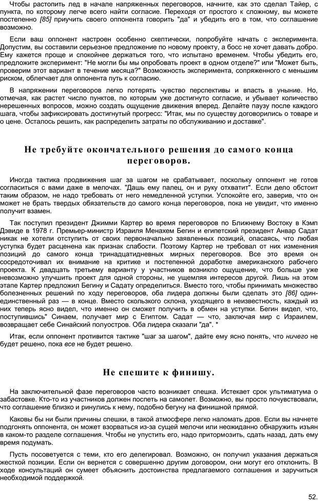 PDF. Преодолевая НЕТ, или Переговоры с трудными людьми. Юри У. Страница 51. Читать онлайн