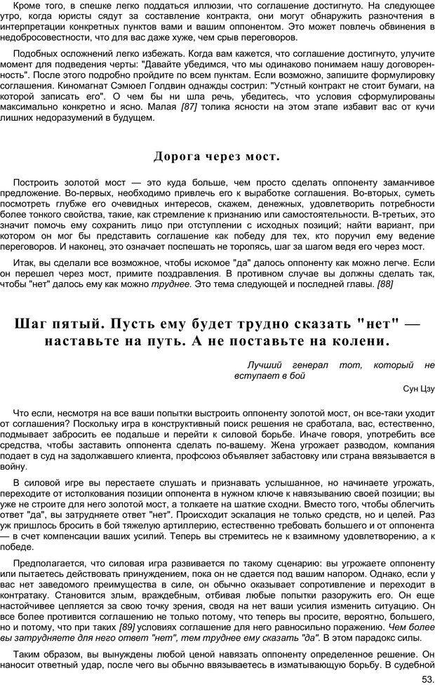 PDF. Преодолевая НЕТ, или Переговоры с трудными людьми. Юри У. Страница 52. Читать онлайн