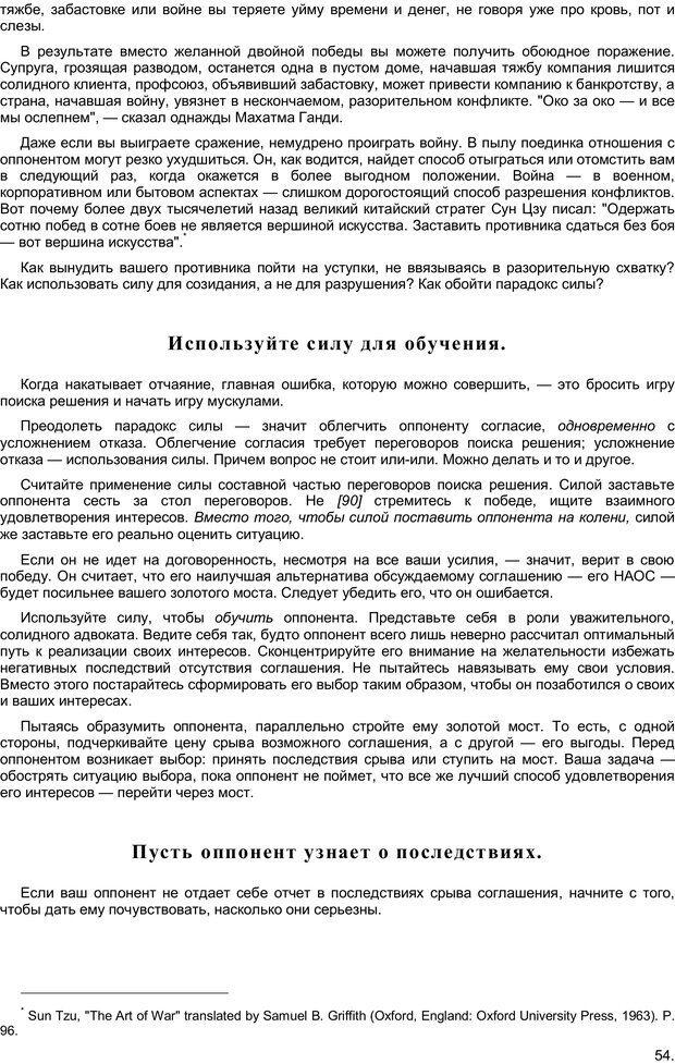 PDF. Преодолевая НЕТ, или Переговоры с трудными людьми. Юри У. Страница 53. Читать онлайн