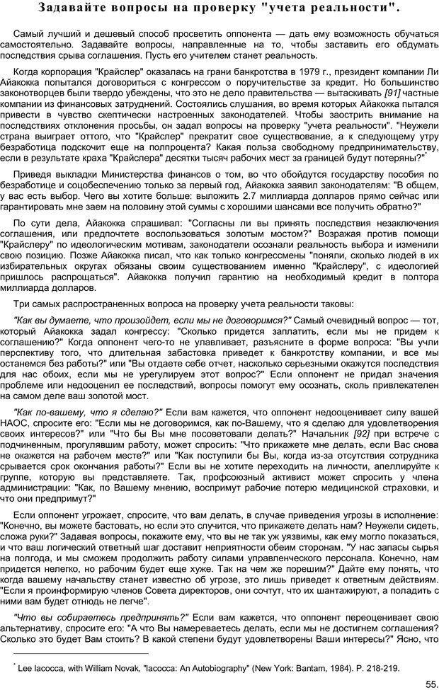 PDF. Преодолевая НЕТ, или Переговоры с трудными людьми. Юри У. Страница 54. Читать онлайн