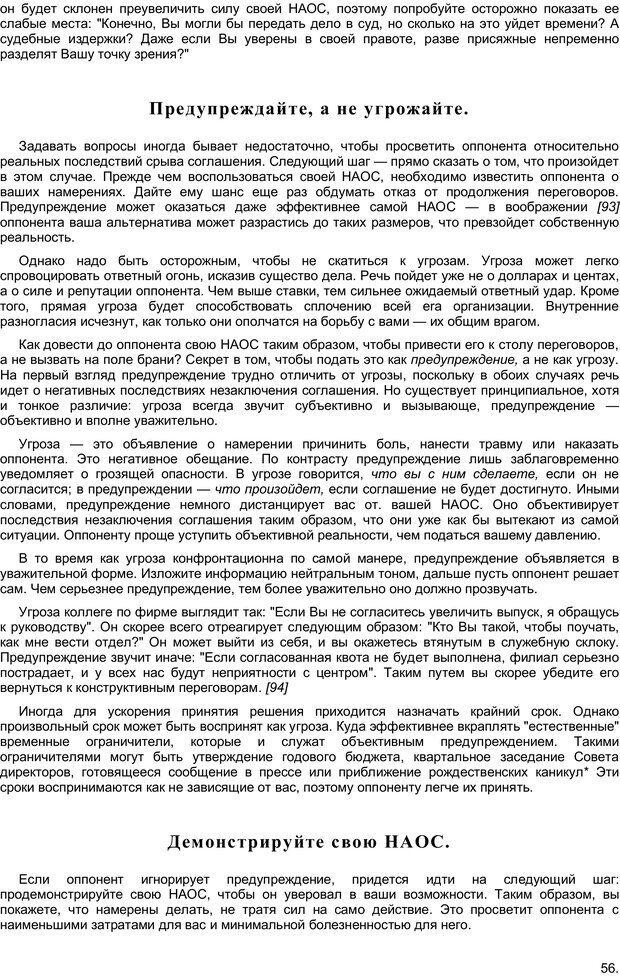 PDF. Преодолевая НЕТ, или Переговоры с трудными людьми. Юри У. Страница 55. Читать онлайн
