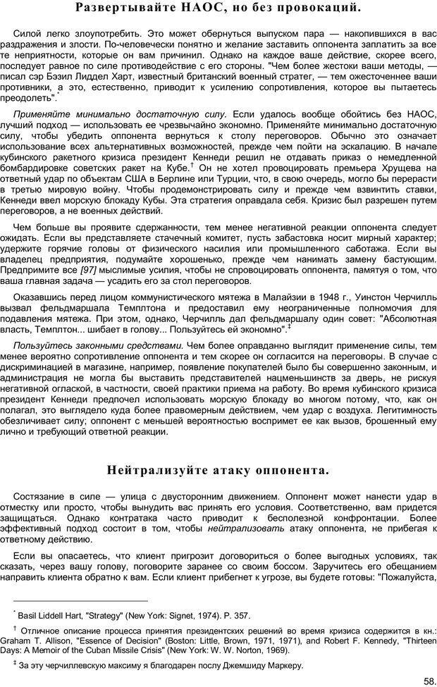 PDF. Преодолевая НЕТ, или Переговоры с трудными людьми. Юри У. Страница 57. Читать онлайн