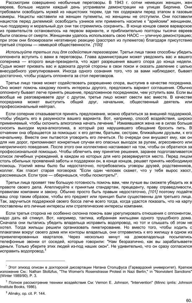 PDF. Преодолевая НЕТ, или Переговоры с трудными людьми. Юри У. Страница 59. Читать онлайн