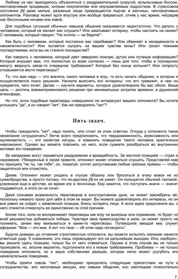 PDF. Преодолевая НЕТ, или Переговоры с трудными людьми. Юри У. Страница 6. Читать онлайн