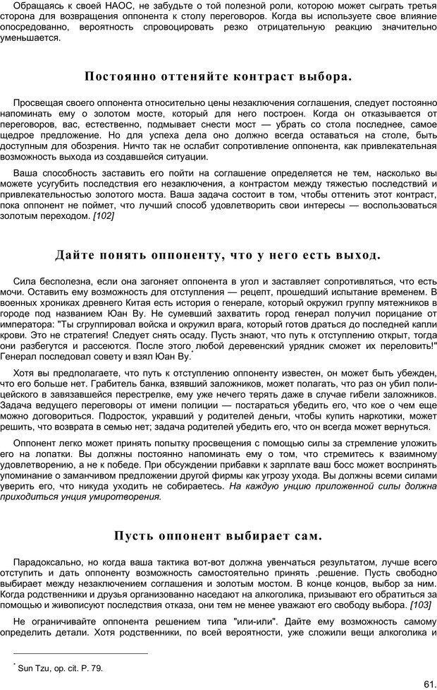 PDF. Преодолевая НЕТ, или Переговоры с трудными людьми. Юри У. Страница 60. Читать онлайн