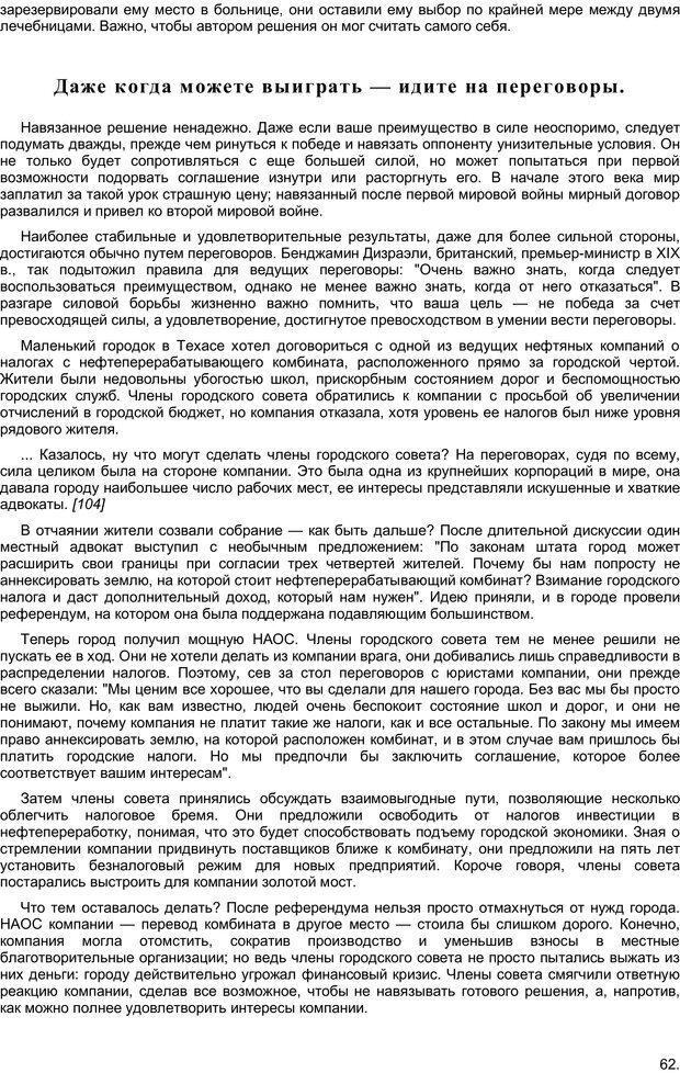 PDF. Преодолевая НЕТ, или Переговоры с трудными людьми. Юри У. Страница 61. Читать онлайн