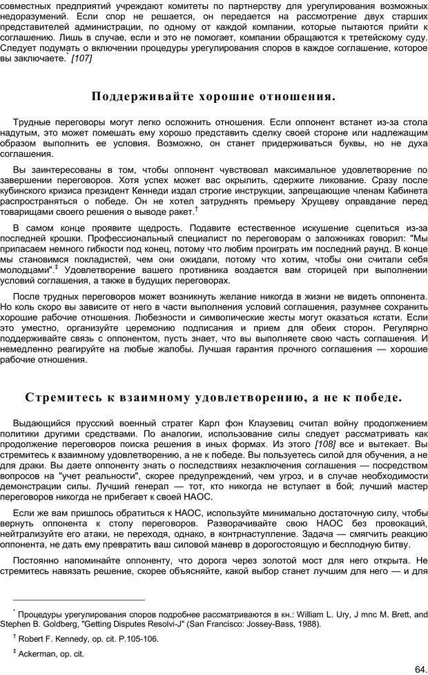 PDF. Преодолевая НЕТ, или Переговоры с трудными людьми. Юри У. Страница 63. Читать онлайн