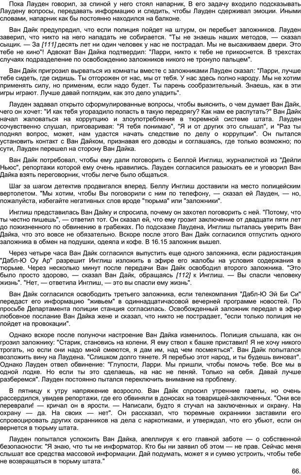 PDF. Преодолевая НЕТ, или Переговоры с трудными людьми. Юри У. Страница 65. Читать онлайн