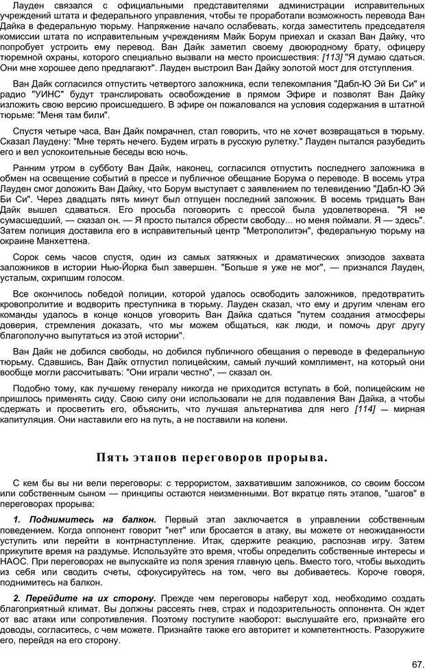 PDF. Преодолевая НЕТ, или Переговоры с трудными людьми. Юри У. Страница 66. Читать онлайн