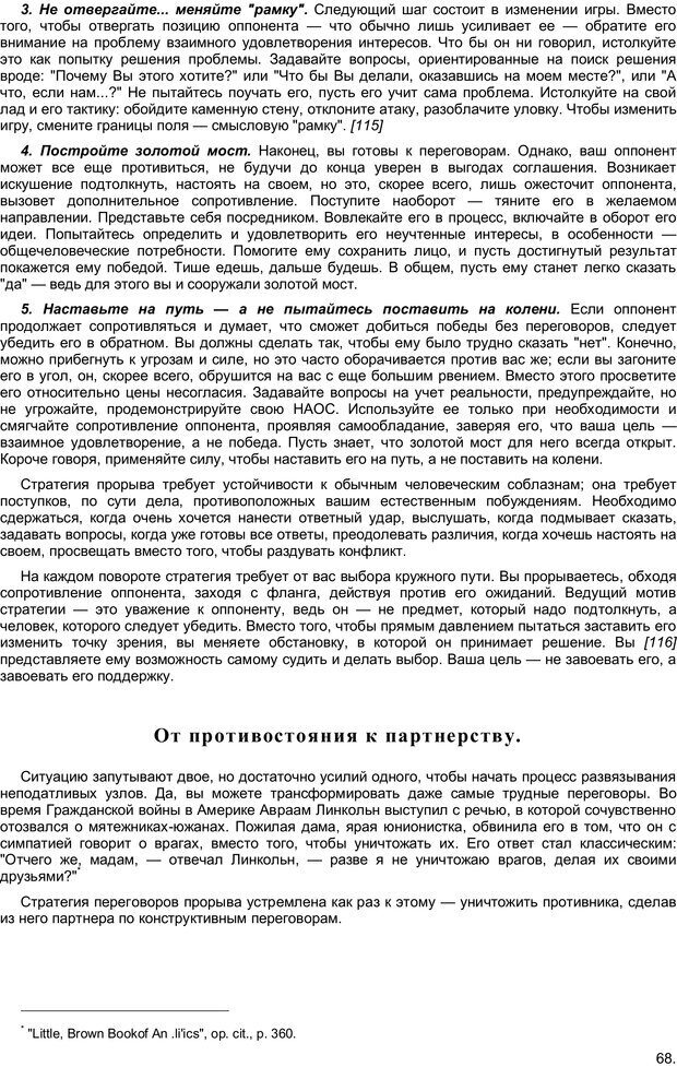 PDF. Преодолевая НЕТ, или Переговоры с трудными людьми. Юри У. Страница 67. Читать онлайн