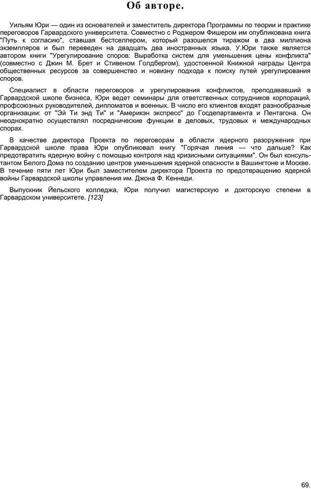 PDF. Преодолевая НЕТ, или Переговоры с трудными людьми. Юри У. Страница 68. Читать онлайн