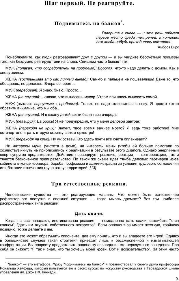 PDF. Преодолевая НЕТ, или Переговоры с трудными людьми. Юри У. Страница 8. Читать онлайн