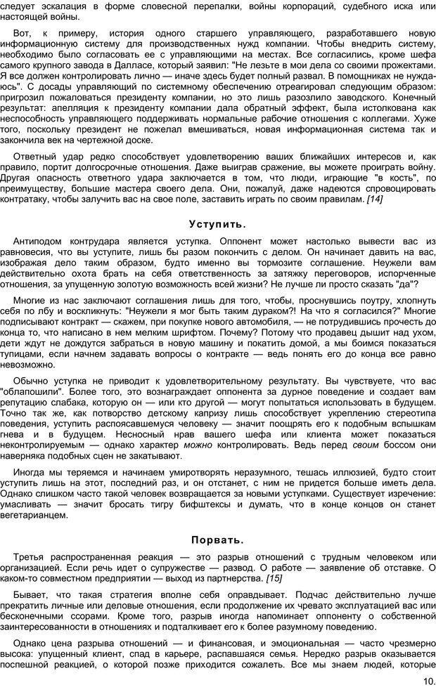 PDF. Преодолевая НЕТ, или Переговоры с трудными людьми. Юри У. Страница 9. Читать онлайн
