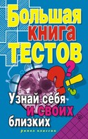 Большая книга тестов. Узнай себя и своих близких, Зайцева Ирина