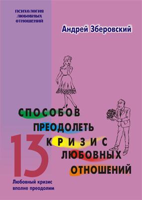 """Обложка книги """"13 способов преодолеть кризис любовных отношений"""""""
