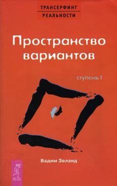 """Обложка книги """"Пространство вариантов"""""""
