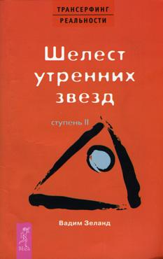"""Обложка книги """"Шелест утренних звезд"""""""
