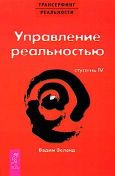 """Обложка книги """"Управление реальностью"""""""