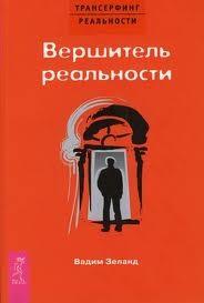"""Обложка книги """"Вершитель реальности"""""""