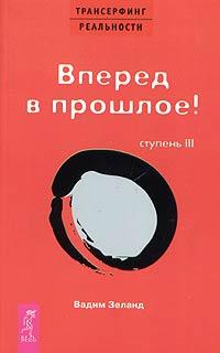 """Обложка книги """"Вперед в прошлое!"""""""