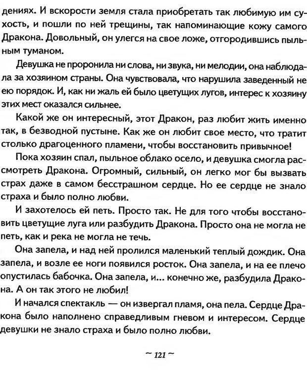 DJVU. Мужские сказки - тайный шифр. Зинкевич-Евстигнеева Т. Д. Страница 121. Читать онлайн