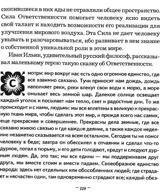 DJVU. Мужские сказки - тайный шифр. Зинкевич-Евстигнеева Т. Д. Страница 129. Читать онлайн