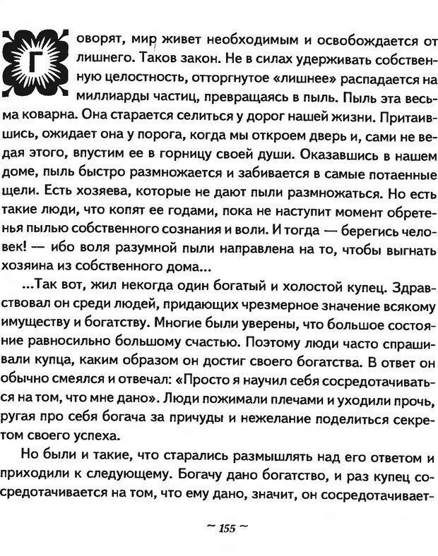 DJVU. Мужские сказки - тайный шифр. Зинкевич-Евстигнеева Т. Д. Страница 155. Читать онлайн