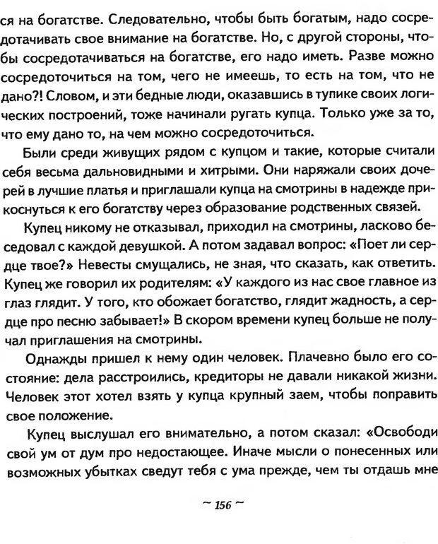 DJVU. Мужские сказки - тайный шифр. Зинкевич-Евстигнеева Т. Д. Страница 156. Читать онлайн